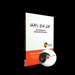 THE TEXTBOOK OF TAEKWONDO POOMSAE