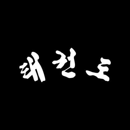 DECAL LETTERING - TAEKWONDO (KOREAN-ARCH)