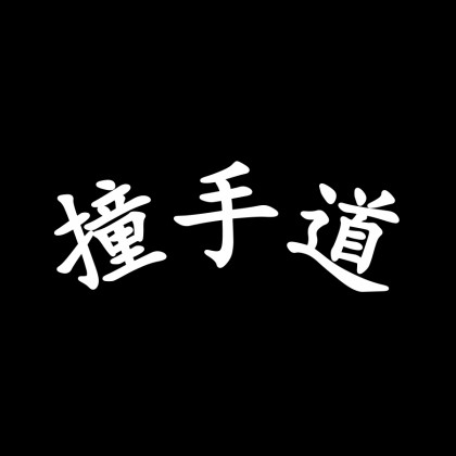 DECAL LETTERING - TANG SOO DO (ARCH)