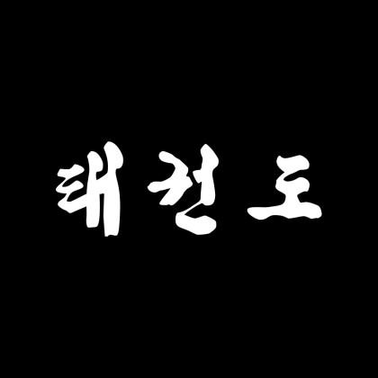 DECAL LETTERING - TAEKWONDO (KOREAN)